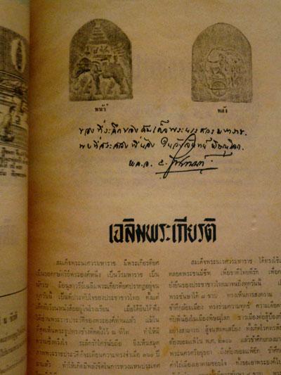 สมุดภาพพระราชประวัติสมเด็จพระนเรศวรมหาราช 7