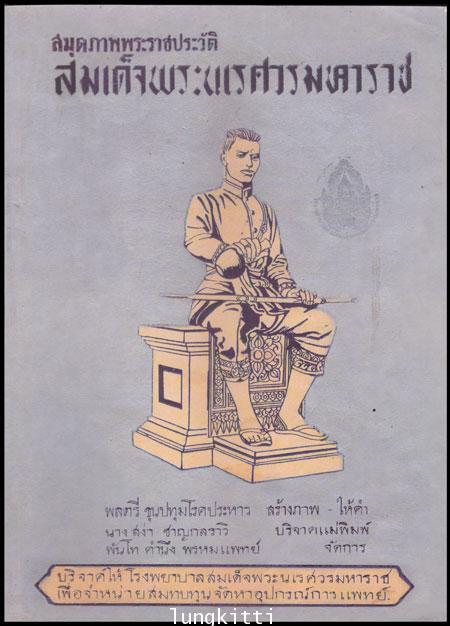 สมุดภาพพระราชประวัติสมเด็จพระนเรศวรมหาราช