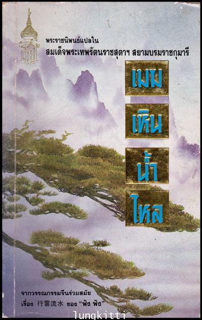 เมฆเหินน้ำไหล / สมเด็จพระเทพรัตนราชสุดาฯ