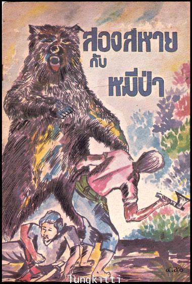 สองสหายกับหมีป่า