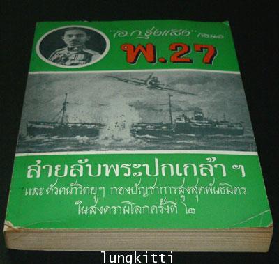 พ. 27 สายลับพระปกเกล้าฯ / อ.ก. รุ่งแสง 3