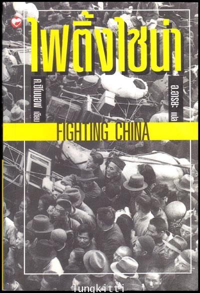 ไฟติ้งไซน่า : Fighting China