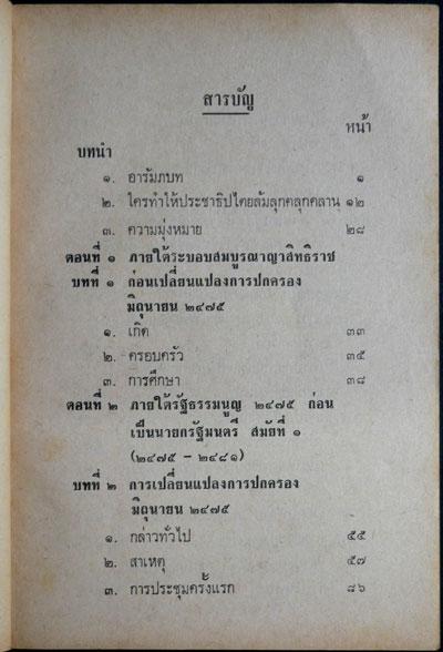 จอมพล ป.พิบูลสงคราม (เล่ม 1,2,3,4,5) ครบชุด 1
