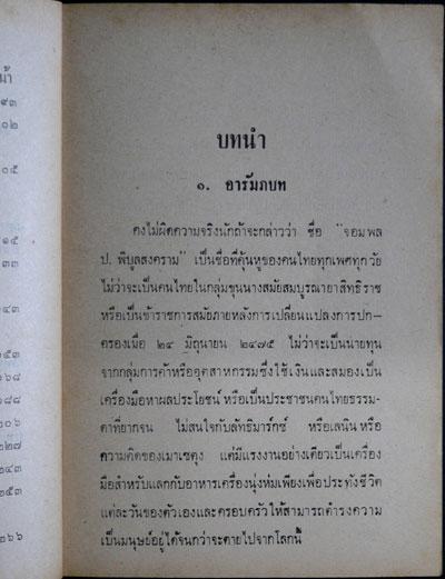จอมพล ป.พิบูลสงคราม (เล่ม 1,2,3,4,5) ครบชุด 2
