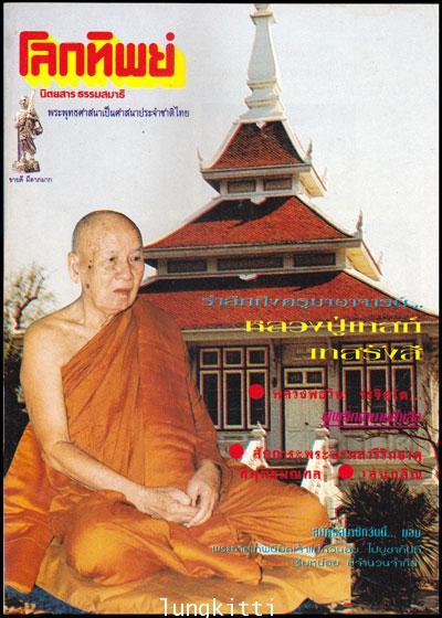 """นิตยสาร """"โลกทิพย์"""" ฉบับที่ 290 ปีที่ 15 พ.ศ. 2538"""