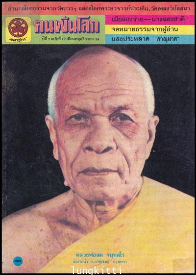 นิตยสาร คนพ้นโลก ปีที่ 7 ฉบับที่ 77 เดือนพฤศจิกายน 2524