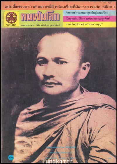 นิตยสาร คนพ้นโลก ปีที่ 7 ฉบับที่ 80 เดือนกุมภาพันธ์ 2525