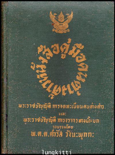 หนังสือคู่มือคนต่างด้าว พระราชบัญญัติการจดทะเบียนคนต่างด้าวและพระราชบัญญัติการจราจรทางน้ำ-บก