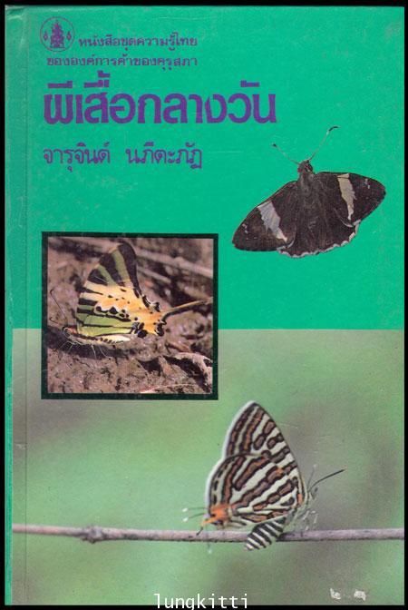 ผีเสื้อกลางวัน หนังสือชุดความรู้ไทย