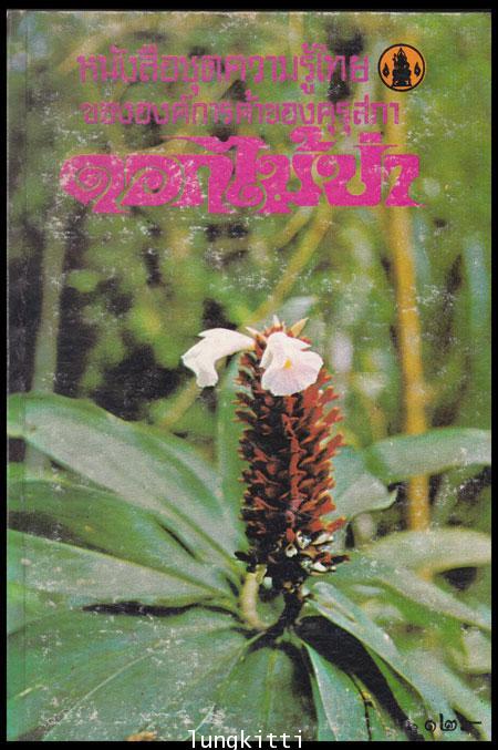 ดอกไม้ป่า หนังสือชุดความรู้ไทย