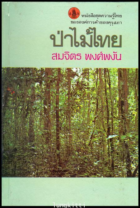 ป่าไม้ไทย หนังสือชุดความรู้ไทย