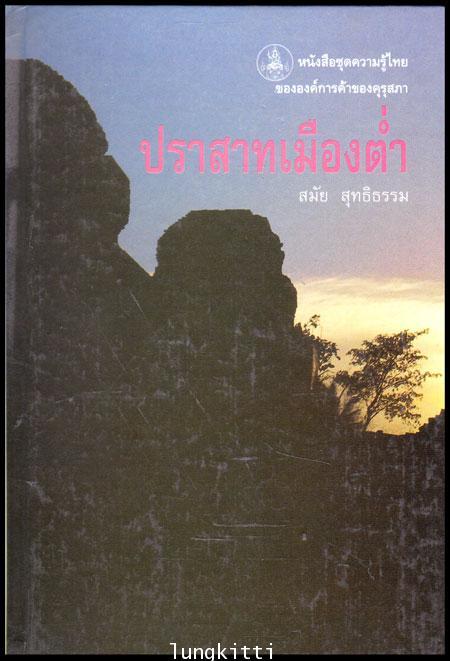 ปราสาทเมืองต่ำ หนังสือชุดความรู้ไทย