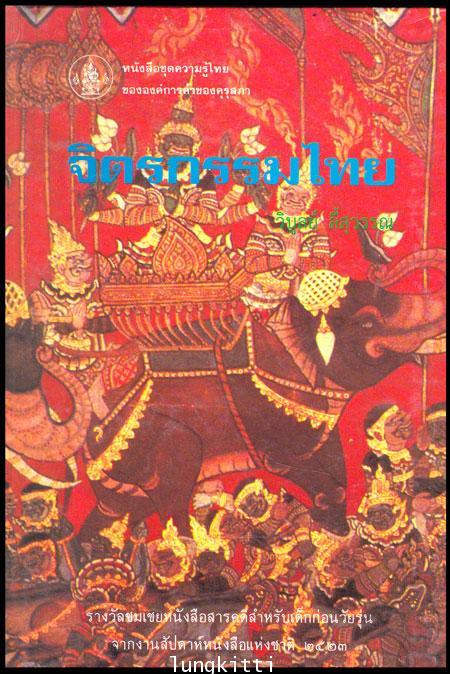 จิตรกรรมไทย หนังสือชุดความรู้ไทย
