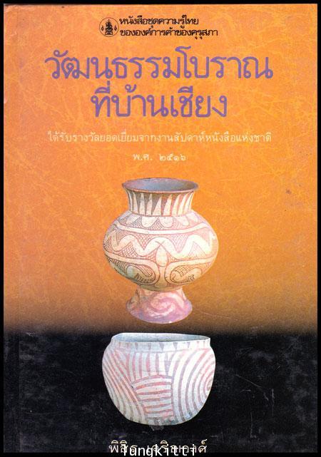 วัฒนธรรมบ้านเชียง หนังสือชุดความรู้ไทย