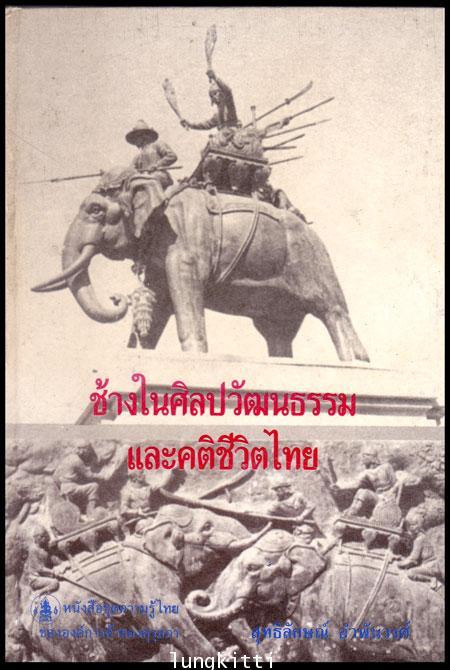 ช้างในศิลปวัฒนธรรม และคติชีวิตไทย หนังสือชุดความรู้ไทย