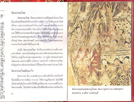 จิตรกรรมไทย หนังสือชุดความรู้ไทย 1