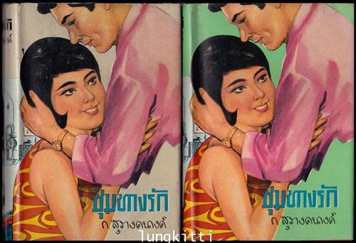 ชุมทางรัก* (2 เล่มจบ)/ก.สุรางคนางค์