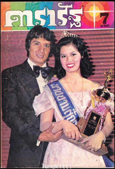 นิตยสาร ดารารัฐ ฉบับที่  22  ประจำเดือน มิถุนายน 2519 1