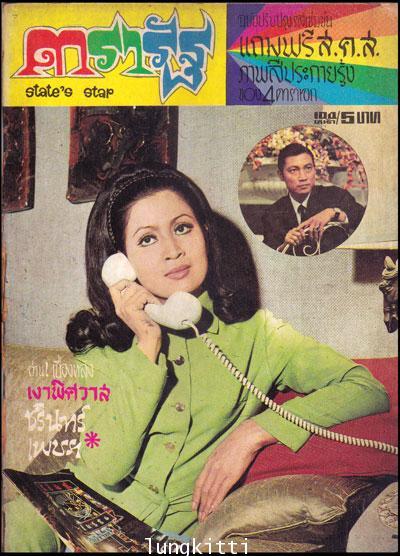 นิตยสาร ดารารัฐ ฉบับที่ 8 เดือนธันวาคม 2513