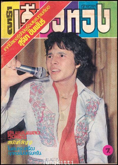 นิตยสาร ดาราเสียงทอง ปีที่ 1 ฉบับที่ 2 ประจำวันที่ 20 พฤศจิกายน 2521