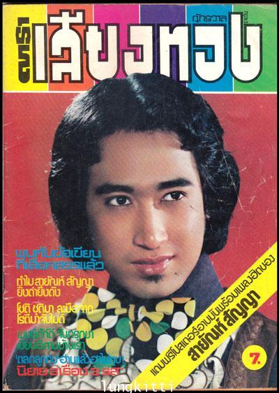 นิตยสาร ดาราเสียงทอง (ฉบับปฐมฤกษ์) ปีที่ 1 ฉบับที่ 1 ประจำวันที่ 20 ตุลาคม 2521