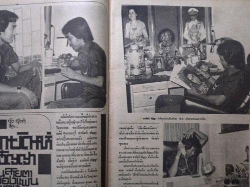 นิตยสาร ดาราเสียงทอง ปีที่ 1 ฉบับที่ 2 ประจำวันที่ 20 พฤศจิกายน 2521 3