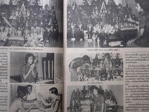 นิตยสาร ดาราเสียงทอง ปีที่ 1 ฉบับที่ 2 ประจำวันที่ 20 พฤศจิกายน 2521 4