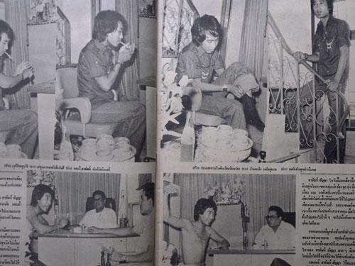 นิตยสาร ดาราเสียงทอง ปีที่ 1 ฉบับที่ 2 ประจำวันที่ 20 พฤศจิกายน 2521 5