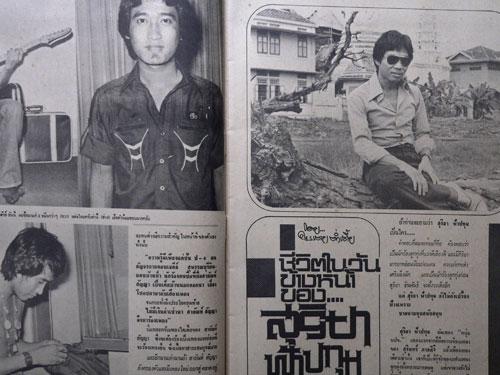 นิตยสาร ดาราเสียงทอง ปีที่ 1 ฉบับที่ 2 ประจำวันที่ 20 พฤศจิกายน 2521 6