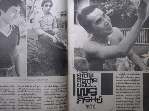 นิตยสาร ดาราเสียงทอง ปีที่ 1 ฉบับที่ 2 ประจำวันที่ 20 พฤศจิกายน 2521 8