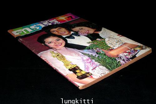 นิตยสาร ดารารัฐ ฉบับที่  22  ประจำเดือน มิถุนายน 2519 15