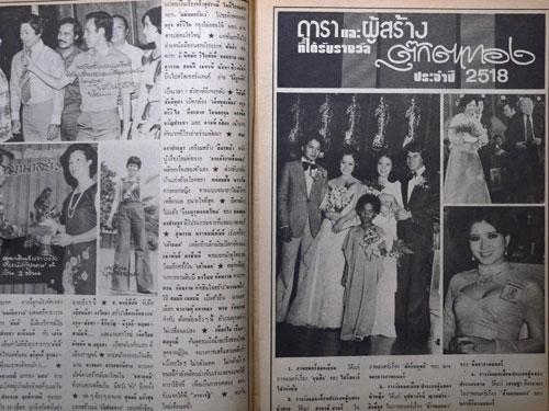 นิตยสาร ดารารัฐ ฉบับที่  22  ประจำเดือน มิถุนายน 2519 4