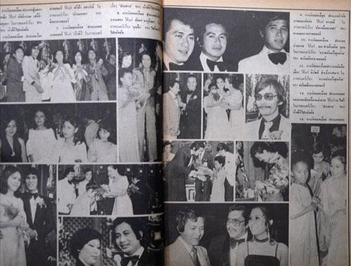 นิตยสาร ดารารัฐ ฉบับที่  22  ประจำเดือน มิถุนายน 2519 5