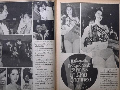 นิตยสาร ดารารัฐ ฉบับที่  22  ประจำเดือน มิถุนายน 2519 6