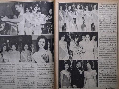 นิตยสาร ดารารัฐ ฉบับที่  22  ประจำเดือน มิถุนายน 2519 7