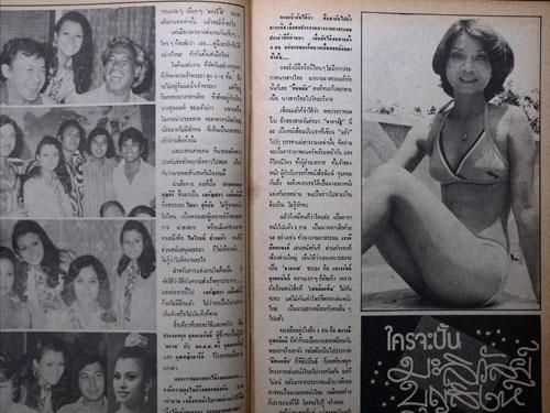นิตยสาร ดารารัฐ ฉบับที่  22  ประจำเดือน มิถุนายน 2519 8