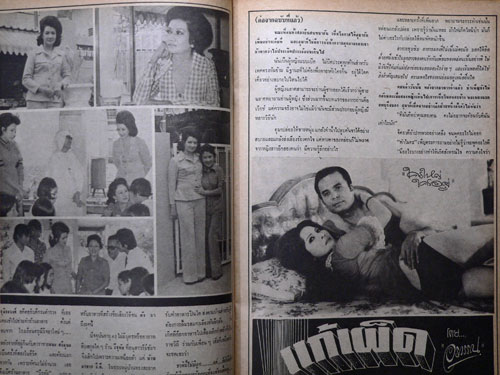 นิตยสาร ดารารัฐ ฉบับที่  22  ประจำเดือน มิถุนายน 2519 10