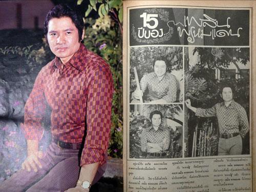 นิตยสาร ดารารัฐ ฉบับที่  22  ประจำเดือน มิถุนายน 2519 12