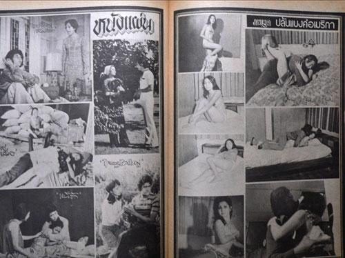 นิตยสาร ดารารัฐ ฉบับที่  22  ประจำเดือน มิถุนายน 2519 13