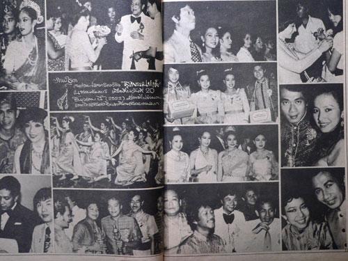 นิตยสาร ดารารัฐ ฉบับที่ 65 ประจำเดือน มกราคม 2523 3