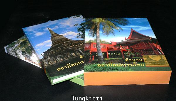 ตำนานสถาปัตยกรรมไทย