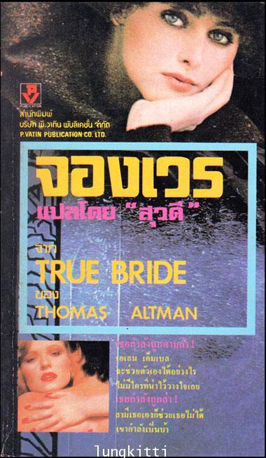 จองเวร (TRUE BRIDE)