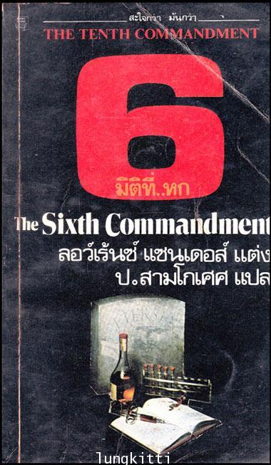 มิติที่...หก (THE SIXTH COMMANDMEMT)