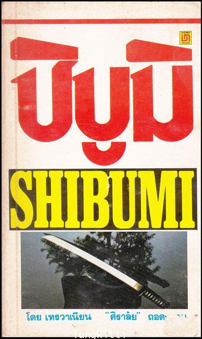 ชิบูมิ / เทรวาเนียน