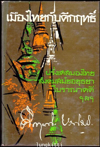 เมืองไทยกับคึกฤทธิ์ / คึกฤทธิ์  ปราโมช
