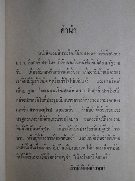 เมืองไทยกับคึกฤทธิ์ / คึกฤทธิ์  ปราโมช 3