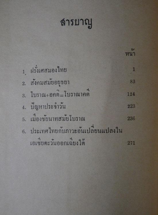 เมืองไทยกับคึกฤทธิ์ / คึกฤทธิ์  ปราโมช 4