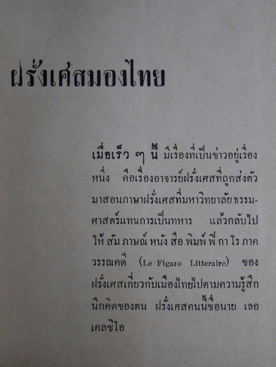 เมืองไทยกับคึกฤทธิ์ / คึกฤทธิ์  ปราโมช 5