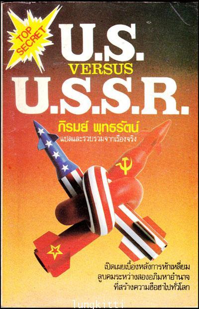 U.S. VERSUS U.S.S.R. (สหรัฐ VS รัสเซีย)