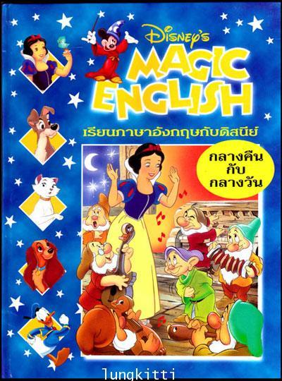 เรียนภาษาอังกฤษกับดิสนีย์   ตอน กลางคืน กับ กลางวัน